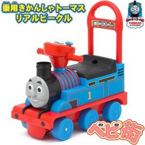 WORLD 乗用きかんしゃトーマス リアルビークル/乗用玩具 乗物おもちゃ 押し車 機関車 ワールド 野中製作所|babymachi