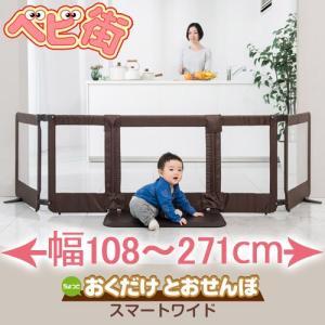 ベビーゲート 日本育児 ちょっとおくだけとおせんぼ スマートワイド ブラウン/ベビーゲイト セーフティ 安全 フェンス 自立型 送料無料|babymachi
