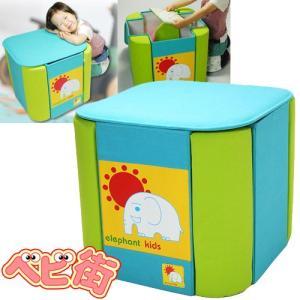 エレファントキッズ 玩具収納箱/おもちゃ入れ おもちゃ箱 収納 ペット 送料無料|babymachi