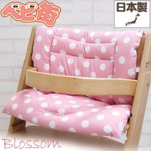 マシュマロチェアクッション マシュマロブロッサムPK/ハイチェア専用 ピンク ベビーチェアー|babymachi