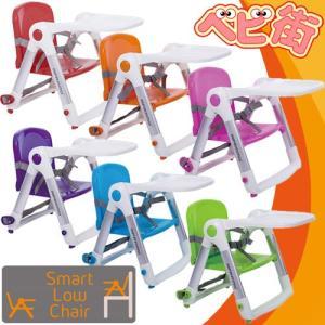 ベビーチェア 日本育児 スマートローチェア テーブル付き ブースター ポータブル 赤ちゃん 椅子 折りたたみ|babymachi