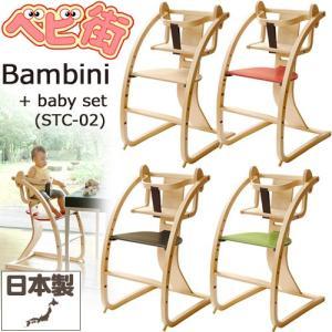 ベビーチェア バンビーニ+ベビーセット STC-02 エスディーアイ SDI Fantasia Bambini+baby set 木製ハイチェアー テーブル付 P10 送料無料|babymachi