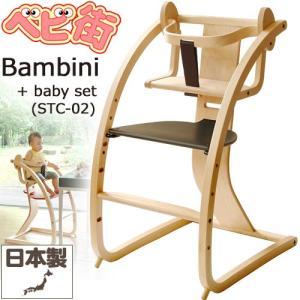 ベビーチェア バンビーニ+ベビーセット STC-02 ダークブラウン エスディーアイ Bambini+baby set 木製ハイチェアー テーブル付 P10 送料無料|babymachi