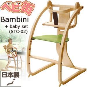 ベビーチェア バンビーニ+ベビーセット STC-02 緑 エスディーアイ Bambini+baby set 木製ハイチェアー テーブル付 P10 送料無料|babymachi