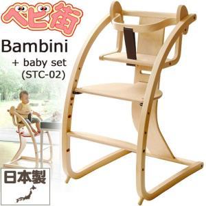 ベビーチェア バンビーニ+ベビーセット STC-02 ナチュラル エスディーアイ Bambini+baby set 木製ハイチェアー テーブル付 P10 送料無料|babymachi