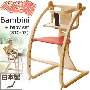 ベビーチェア バンビーニ+ベビーセット STC-02 赤 エスディーアイ Bambini+baby set 木製ハイチェアー テーブル付 P10 送料無料|babymachi