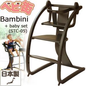 ベビーチェア バンビーニ+ベビーセット STC-05 ダークブラウン エスディーアイ SDI Fantasia 木製ハイチェアー テーブル付 P10 送料無料|babymachi