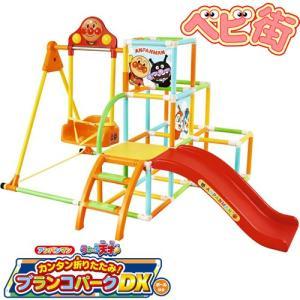 【送料無料】北海道・沖縄・離島は別途送料かかります。  4wayの遊びでなが〜く楽しめる!アンパンマ...