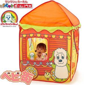 WORLD ワンワンとうーたん パペットボールハウス/ワールド 野中製作所 テント ボールハウス ハウス遊具 おもちゃ いないいないばあっ!|babymachi