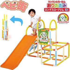 WORLD ワンワンとうーたん♪ おりたたみロングスロープジムEX/ワールド 野中製作所 大型遊具 折りたたみ ジャングルジム 滑り台 いないいないばあっ!|babymachi