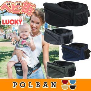 抱っこひも ラッキー ポルバン P7220 子守帯 ベビーキャリー 送料無料 代引無料|babymachi