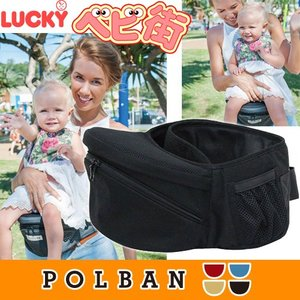 抱っこひも ラッキー ポルバン P7220ブラック 子守帯 ベビーキャリー 送料無料 代引無料|babymachi