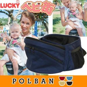 抱っこひも ラッキー ポルバン P7220ネイビー 子守帯 ベビーキャリー 送料無料 代引無料|babymachi