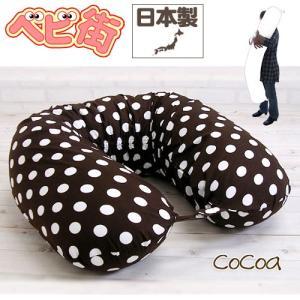 フジキ ロングクッション マシュマロココア/水玉 ドット柄 ベージュ マタニティ ママグッズ 授乳 抱き枕 クッション|babymachi