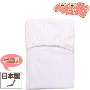 ミニ布団用の便利なフィットシーツです♪ ●洗い替えに便利なフィットシーツです! ●安心の日本製です。...