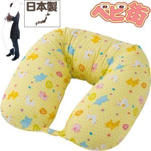 フジキ ロディ ロングクッション/授乳クッション 抱き枕 マルチクッション マタニティ ママグッズ 送料無料|babymachi