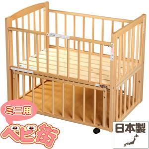 ベビーベッド ミニサイズ サワベビー L型プチベリー ナチュラル 澤田工業 ベビーベット コンパクトミニベッド 送料無料|babymachi