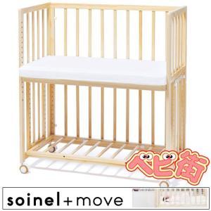 ベビーベッド 大和屋 そいねーる+ムーブ ナチュラル 添い寝ベッド マットレス付き そいねーるプラス コンパクト 送料無料|babymachi