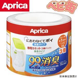 アップリカ NEWにおわなくてポイ 消臭タイプ 専用カセット 微香 3個パック/おむつ処理ポット 衛生用品 おむつ 赤ちゃん|babymachi