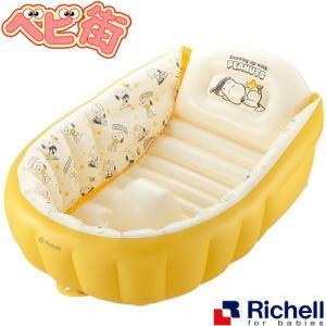 リッチェル スヌーピー ふかふかベビーバスW Richell イエロー ピーナッツ 赤ちゃん用お風呂 バス用品 沐浴・入浴用|babymachi