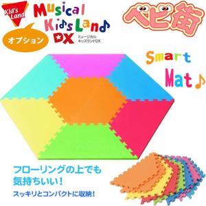 ベビーサークル 日本育児 スマートマット 6角形/ミュージカルキッズランドDX専用 デラックス フロアマット ジョイントマット|babymachi