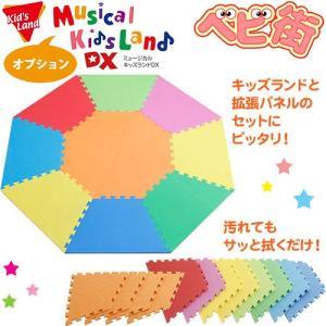 ベビーサークル 日本育児 スマートマット 8角形用/ミュージカルキッズランドDX ミュージカルキッズランドデラックス フロアマット|babymachi
