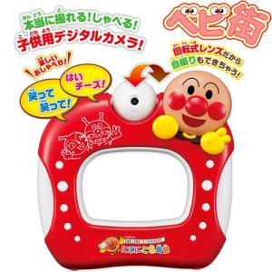 アンパンマン はじめてデジカメ にこにこ写真館 アガツマ こどもカメラ おもちゃ 子供用デジタルカメラ|babymachi