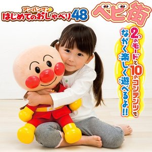 アンパンマン はじめてのおしゃべり48 アガツマ 知育玩具 知育のおもちゃ ビジーボックス ぬいぐるみ|babymachi
