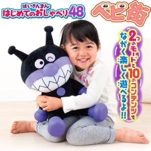 ばいきんまん はじめてのおしゃべり48 アガツマ 知育玩具 知育のおもちゃ ビジーボックス ぬいぐるみ それいけ!アンパンマン|babymachi