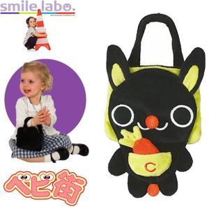 在庫あり コンビ スマイルラボ ラビットバッグ smile labo 布おもちゃ お子様バッグ|babymachi