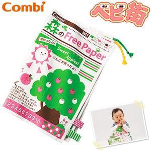 コンビ 森のフリーペーパー/布おもちゃ トレーニングトイ Fromママシリーズ|babymachi
