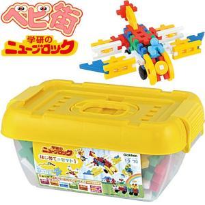学研 ニューブロック はじめてのセット1 ブロック 知育玩具 おもちゃ|babymachi