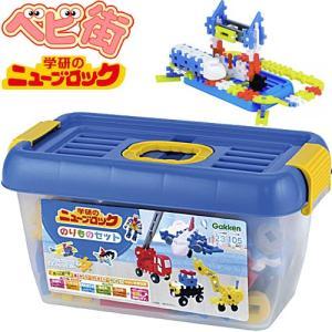 学研 ニューブロック のりものセット ブロック 知育玩具 おもちゃ|babymachi