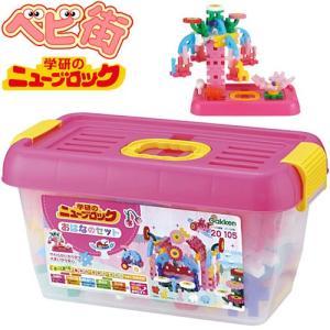 学研 ニューブロック おはなのセット ブロック 知育玩具 おもちゃ|babymachi