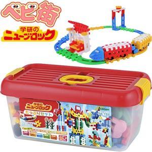 学研 ニューブロック たっぷりセット ブロック 知育玩具 おもちゃ|babymachi