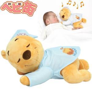 タカラトミー いっしょにねんね すやすやメロディ くまのプーさん/おやすみグッズ 出産祝い 寝かしつけ 夜泣き対策 ディズニー|babymachi