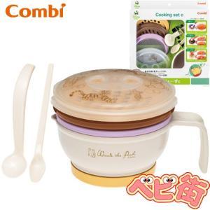 ベビー食器 コンビ くまのプーさん 離乳食じょ〜ずC 離乳食 調理器 赤ちゃん 食事|babymachi