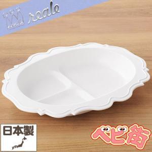 Reale レアーレシリーズ 三食皿/ ガルソンの商品画像|ナビ
