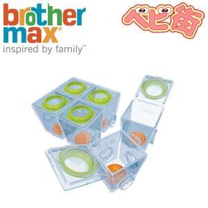 brother max 6ベビーフードポーショナー スモール 日本育児 ブラザーマックス 離乳食容器...