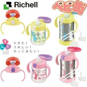 ベビー食器 在庫あり リッチェル トライシリーズ ステップアップマグセット プレミアム 離乳食 赤ちゃん 食事 スパウト ストロー 時短|babymachi