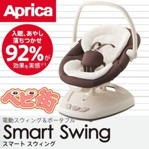 バウンサー アップリカ スマートスウィング クレームブリュレBE/スイング バウンサー 電動式 P10 送料無料|babymachi