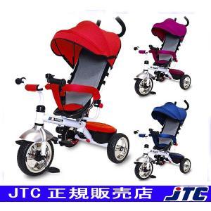 かじとり三輪車 3in1 JTC正規販売店 Tricycle おしゃれ レッド ネイビー バイオレット 赤 紺 紫