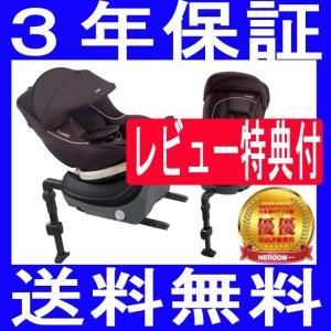 3年保証*ネルームライトlite ISOGIX EF(ネルームライトISOGIX EFコンビ combi)【t】