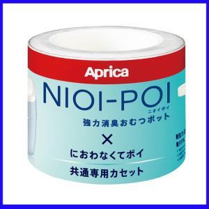 ニオイポイ×におわなくてポイ共通カセット(3個パック) アップリカ正規販売店 Aprica  NIO...