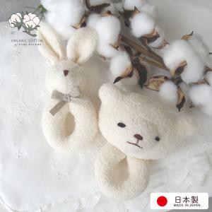 オーガニックコットン ベビーラトル くまさん 日本製 ナチュラルスタイル リング型 赤ちゃんのおもちゃ 男の子 女の子 男女兼用 にぎにぎ ガラガラ オフホワイト|babynetshop