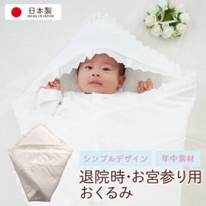 8月初旬の発送 ベビーアフガン おくるみ 新生児 お宮参り用退院時におすすめ 日本製 あかちゃん用品 ブランケット|babynetshop