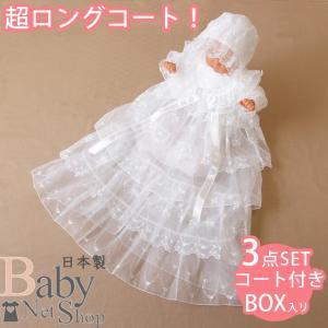 超ロングオーガンジーコート お宮参り セレモニー用ベビードレス 14703s|babynetshop