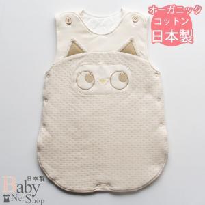 オーガニック素材 ベビー用スリーパー 日本製 オーガニックコットン|babynetshop