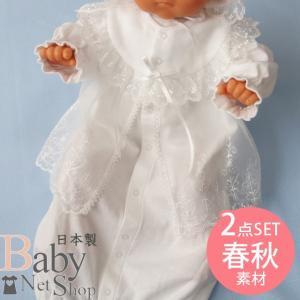 お宮参り セレモニー用 新生児赤ちゃんのベビードレス お帽子付き2点セット|babynetshop