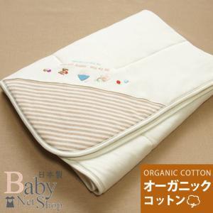 オーガニックコットン 日本製 ベビーアフガン おくるみ 新生児赤ちゃん(16301)|babynetshop